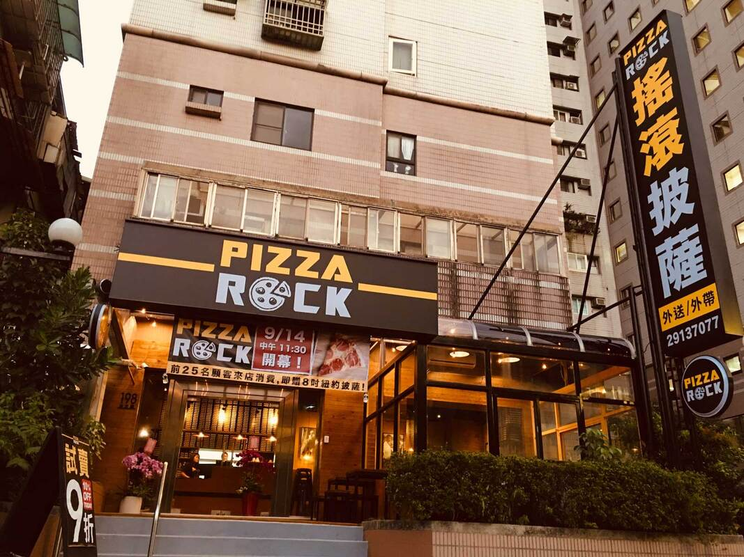 Pizza Rock Xindian 新店店